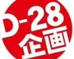 D-28企画結成三周年舞台公演 役者残り数名no募集。気になったらお早めに。