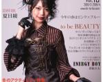 情報誌美toBE 5/1発行 表紙モデルオーディション