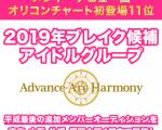 オリコンランキング初登場11位のアイドル「アドモニ」メンバー追加募集!