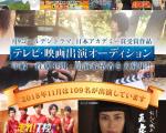 【超大御所監督完全サポート】テレビ・映画出演オーディション