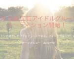 福井県の伝統工芸アイドルグループ 第1期オーディション