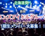 北海道発メンズアイドル1期生メンバーオーディション