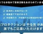 JCMG1日完結型シンガーオーディション2019 関西