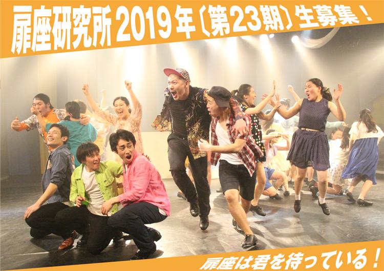 kenkyuseibosyu2019_s