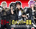 「めざせVipera!!!オーディション」~Viperaファミリー募集のお知らせ