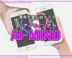 新企画Instagram・Twitter専用恋愛小説ドラマ 『AI-Mind(アイマインド)』出演者募集!!