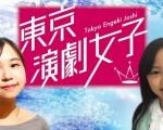 【東京演劇女子】リスタートに向けてFirst Memberを募集