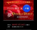 ◆アニソン主題歌 × 声優メインキャラ!◆ 『夢ダブルデビューオーディション』!!!