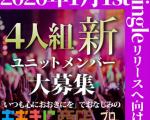 おおきに商店 パフォーマー アイドル育成プロジェクト 第1弾