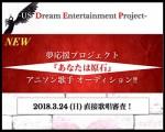 """""""夢応援プロジェクト""""『あなたは原石』アニソン歌手オーディション!!"""