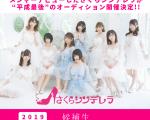 【平成最後】さくらシンデレラ候補生 新メンバーオーディション開催