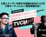 生配信アプリ Bigo Live 日米プロデューサー楽曲提供オーディション