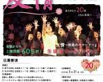 舞台「友情~秋桜のバラード~」2019年公演 生徒役オーディション