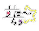 アイドルグループ【すた~ちす】1期生メンバー追加募集