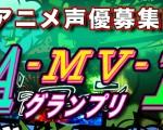 アニメ声優募集!!『A-MV-1グランプリ!!』ゆるキャラ達の祭典!!アニメ漫才グランプリ