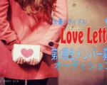 女優×アイドル『Love Letter』第1期生メンバー募集オーディション