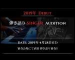 2019年デビュー『弾き語りシンガーオーディション』