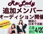 K-POP好き必見/韓国と日本で活動するガールズグループRe:Ladyの追加メンバーオーディション開催