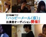 web連続ドラマ「ハッピーメール(仮題)」オーディション募集