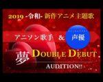 【令和 夢企画】『新作アニメ主題歌 歌手 & メイン声優』で ダブルデビューオーディション