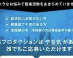JCMG1日完結型シンガーオーディション2019 東海