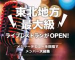 「三春屋Myサロン」キャスト&レギュラー出演するアーティストのオーディション