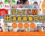 オリオンの新発売アイスシリーズ「ミニコーラ氷/ミニサワー氷」TV-CM出演者募集!