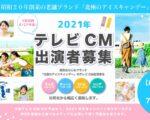 昭和20年創業のブランド『北極のアイスキャンデー』2021年TV-CM・広告ポスターモデル出演者募集
