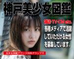 「神戸美少女図鑑」新規モデルオーディション