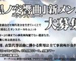 漆黒ノ交響曲~シンフォニー~新メンバー大募集