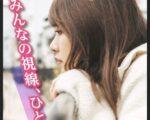 ビジョン woman in 名古屋
