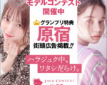 Jack contest woman in 原宿