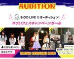 BIGO LIVEでオーディション!エレキコミック「やついいちろう」主催 やついフェスキャンペーンガール