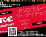 TCE dance crewオーディション開催!