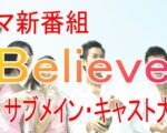 ドラマ新番組 自分革命シリーズ『 Believe 』メイン・サブメイン・キャスト募集