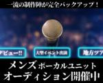 【即ステージデビュー!】男性ボーカルユニットオーディション