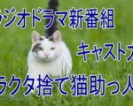 FMラジオドラマ 【ガラクタ捨て猫助っ人隊】新番組制作の為キャスト大募集